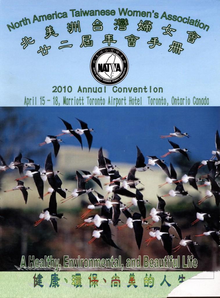 NATWA年會手冊 2010-1