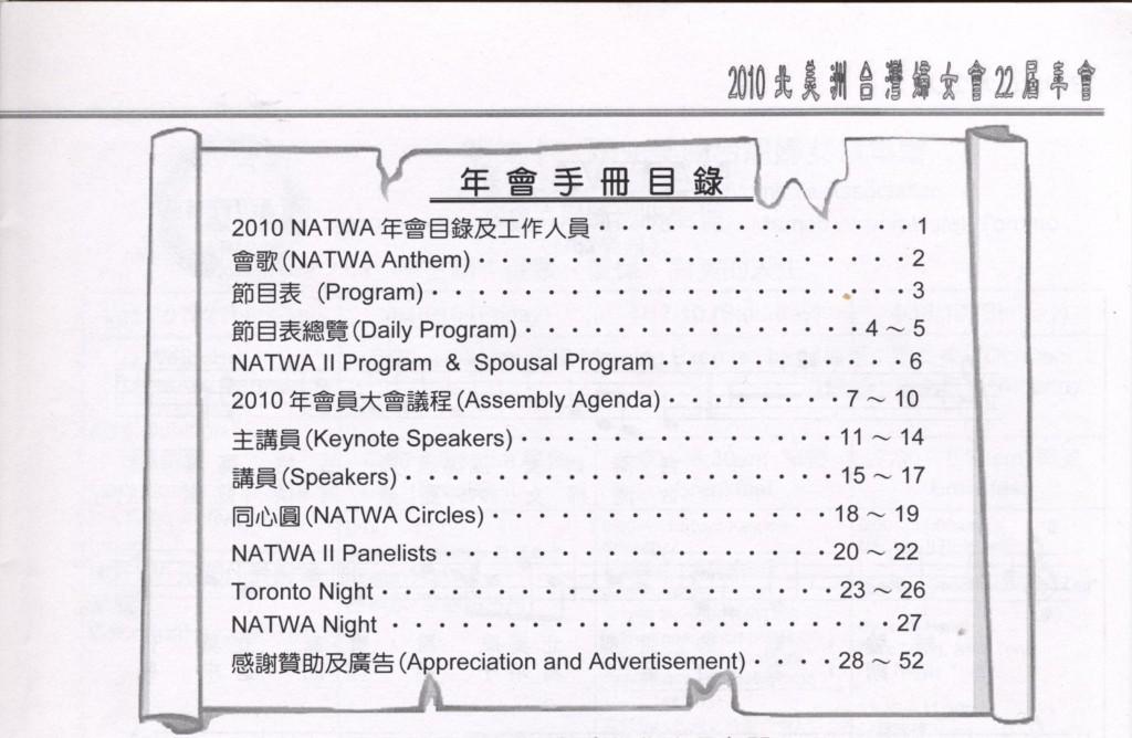NATWA年會手冊 2010-2