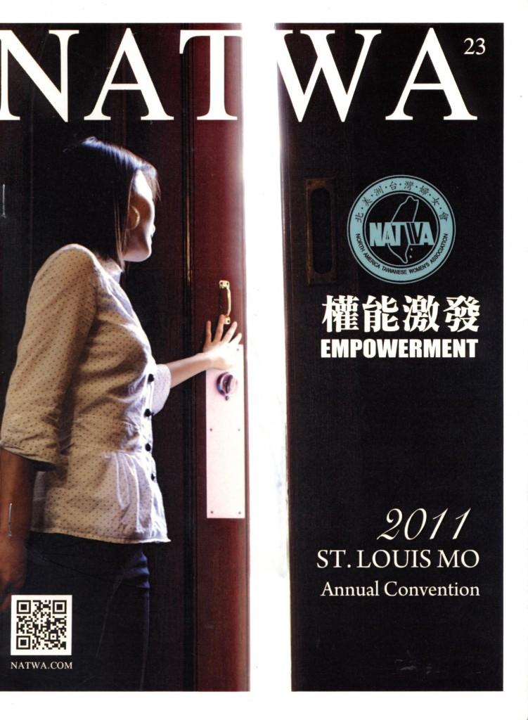 NATWA年會手冊 2011-1