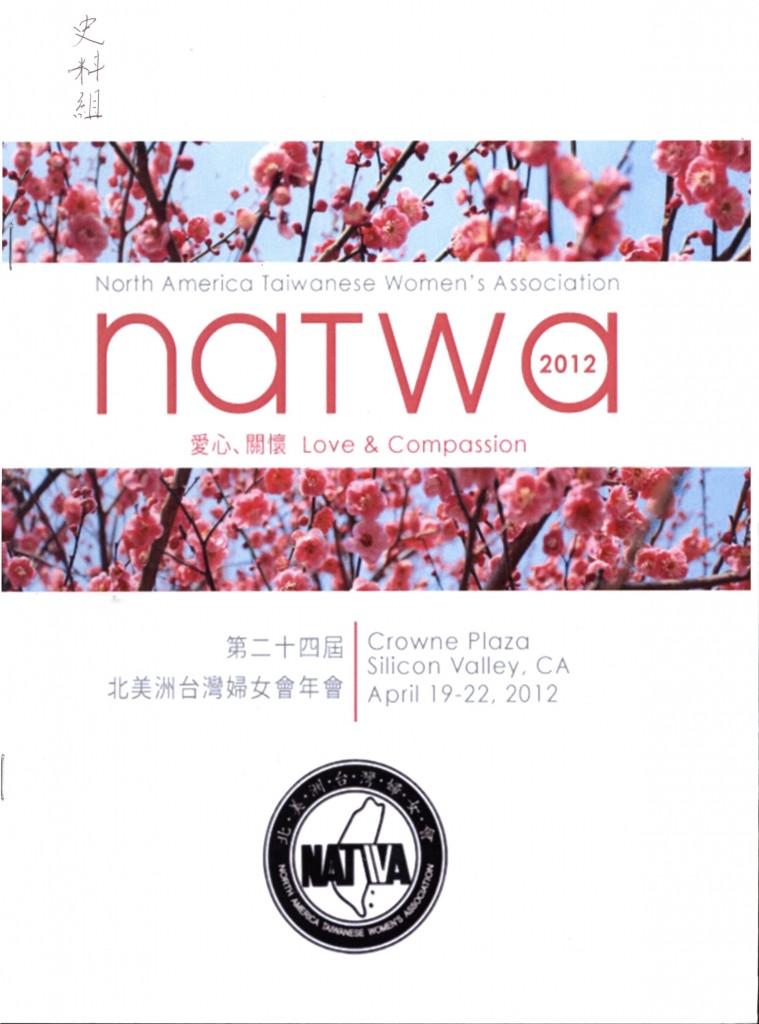 NATWA年會手冊 2012-1