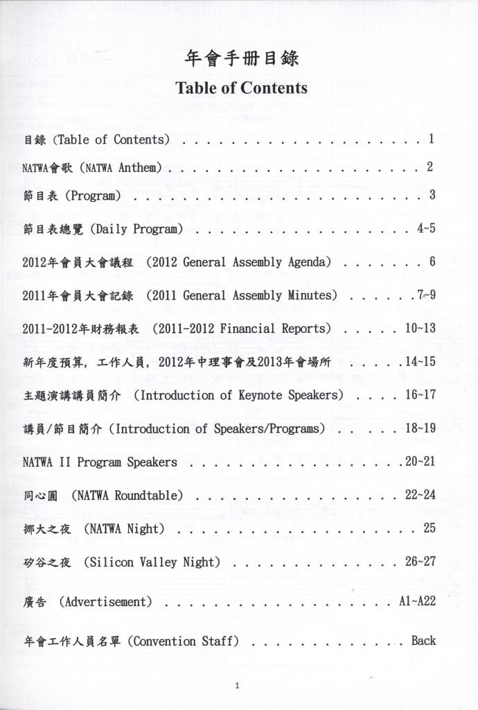 NATWA年會手冊 2012-2