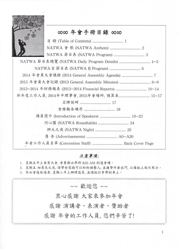 NATWA年會手冊 2014-2