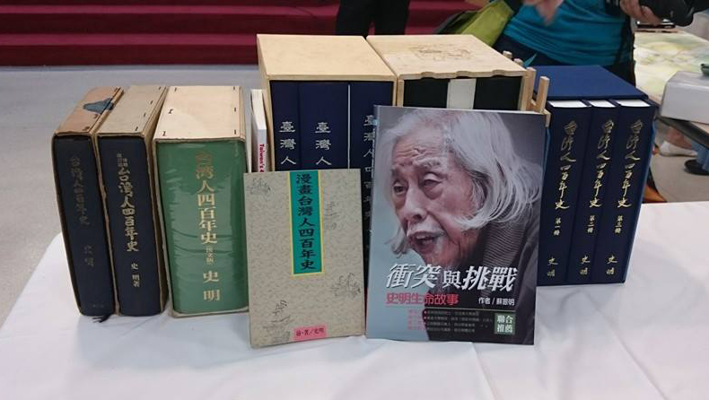 132. Care for Taiwan by Taiwanese American (台美人顧台灣) : 22,向史明先生致敬/朱真一/2015/05
