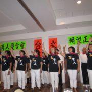 3. Taiwanese American Conference / South 美南台灣人夏令會