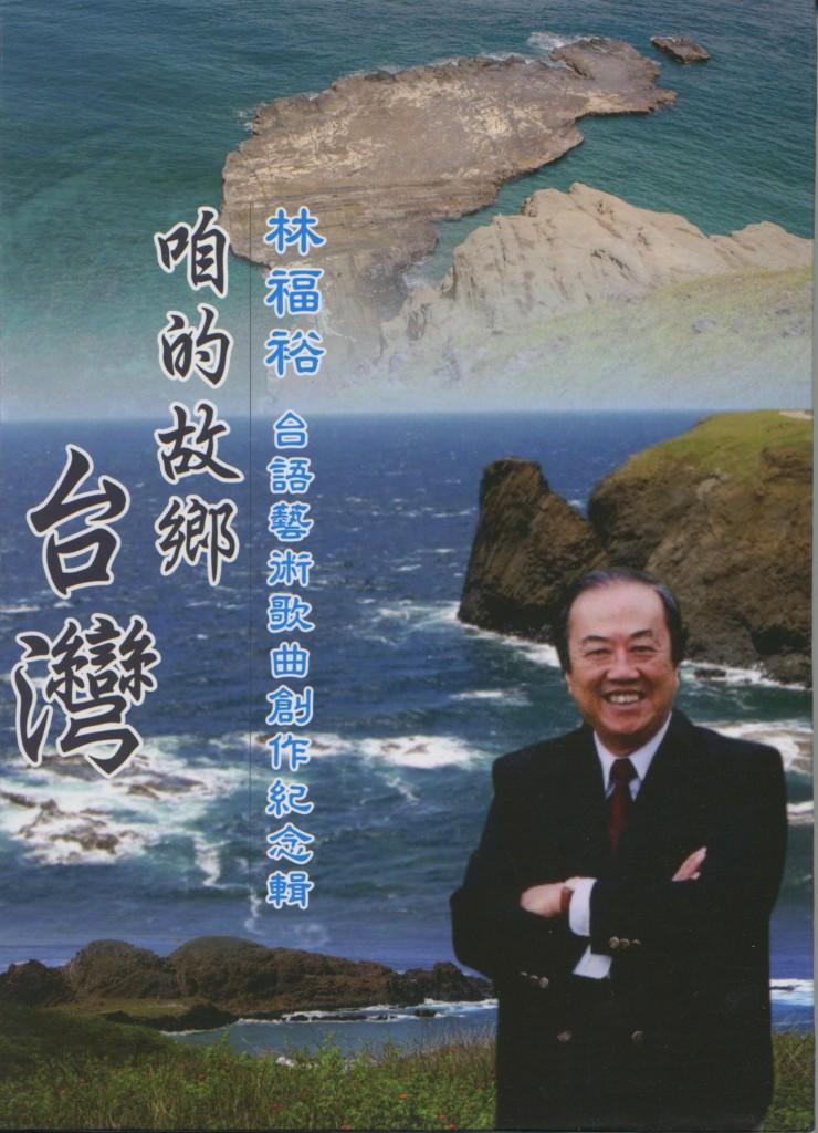 651_咱的故鄉台灣-林福裕台語藝術歌曲創作紀念輯