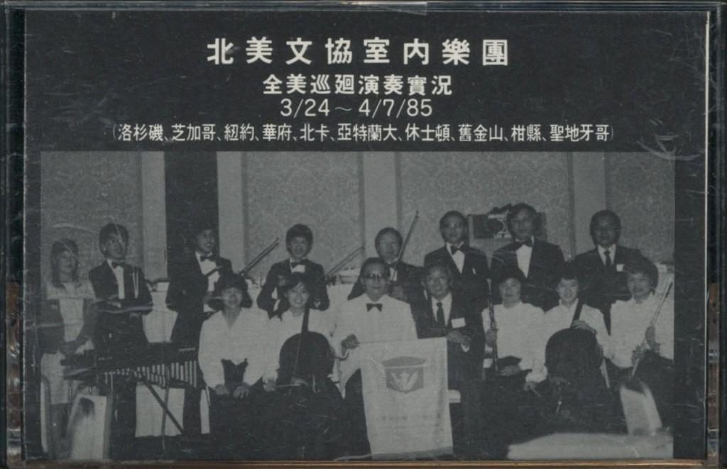 653_北美文協室內樂團全美巡迴演奏實況-1