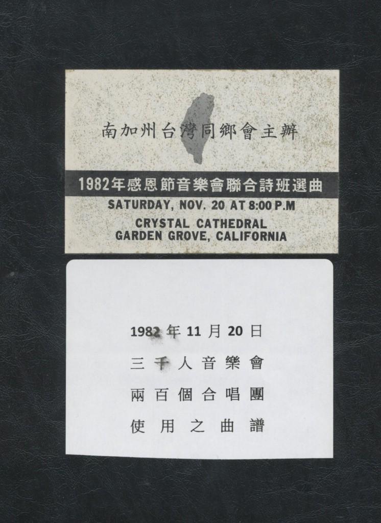 656_1982感恩節音樂會曲譜
