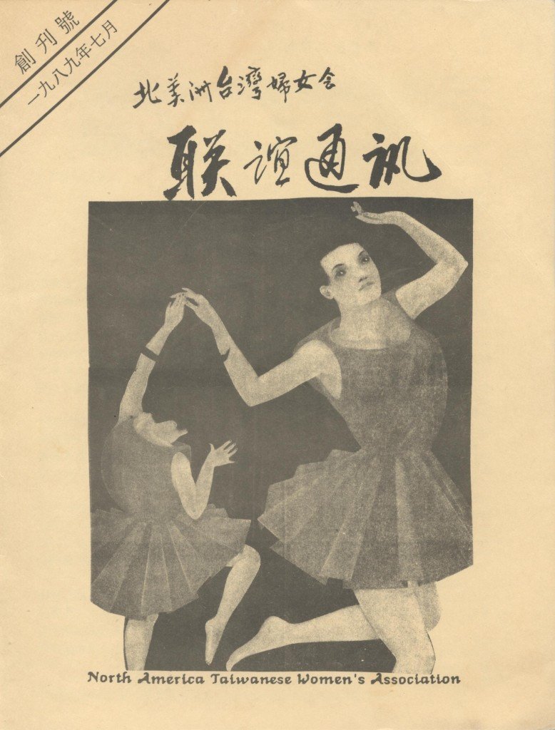 657_北美洲台灣婦女會聯誼通訊 第一期(創刊號)