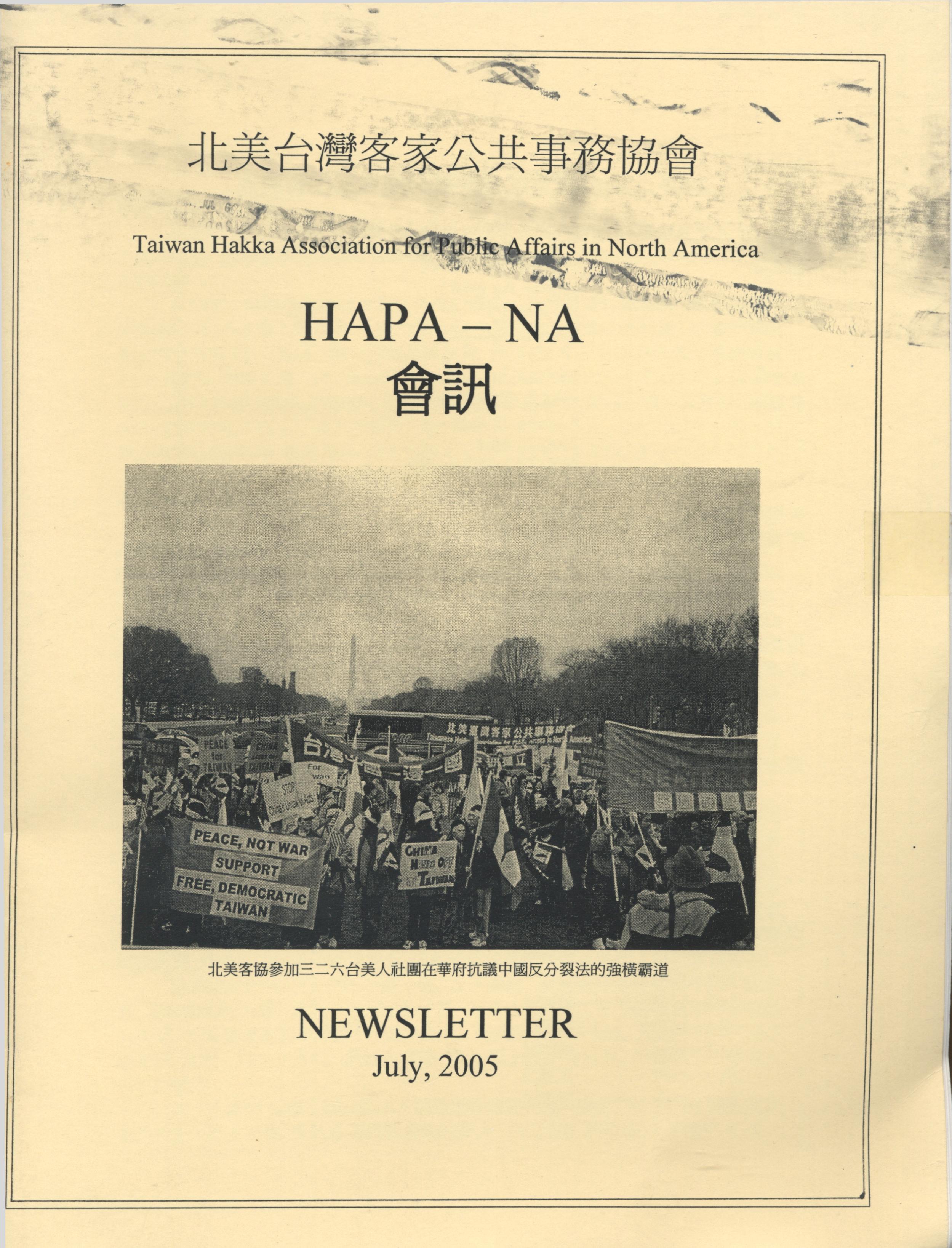 734_北美台灣客家公共事務協會2005會訊
