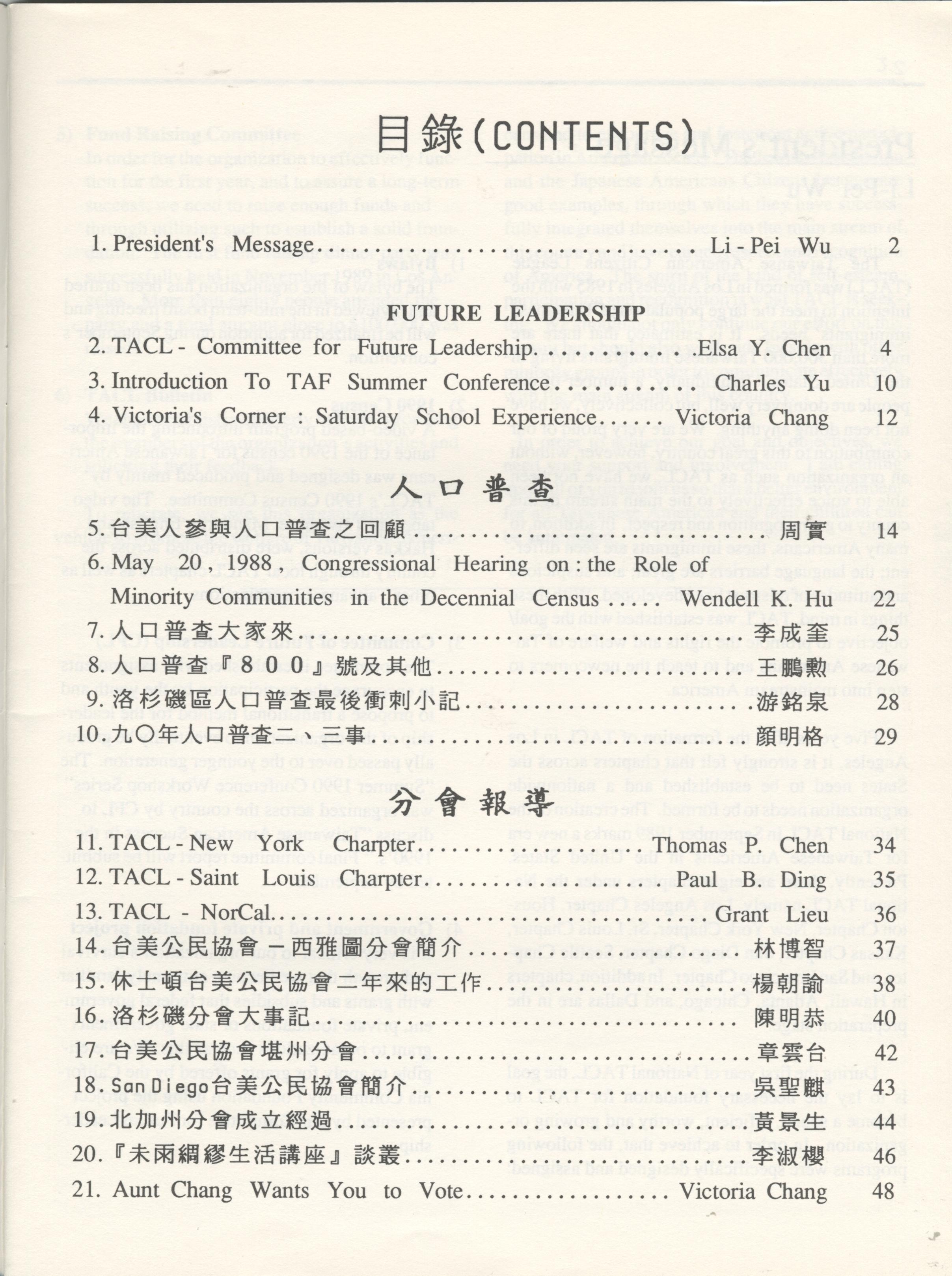 759_台美公民協會通訊1990-2