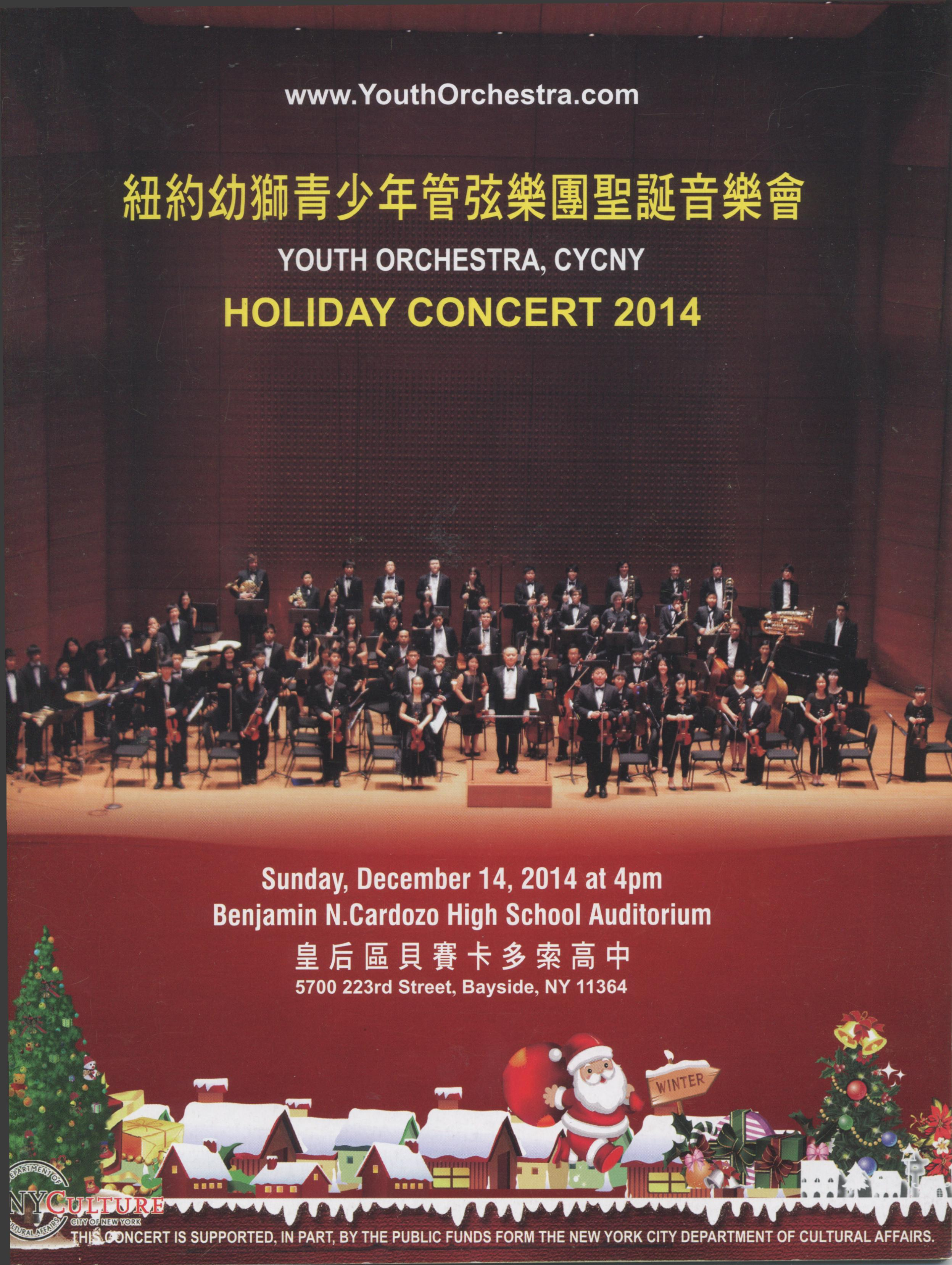 7. Holiday Concert (聖誕音樂會) by Youth Orchestra, CYCNY (紐約幼獅青少年管弦樂團), New York, NY on 2002, 2003, 2004, 2006, 2007, 2010, 2011, 2012, 2013, 2014, 2015, 2016, 2017