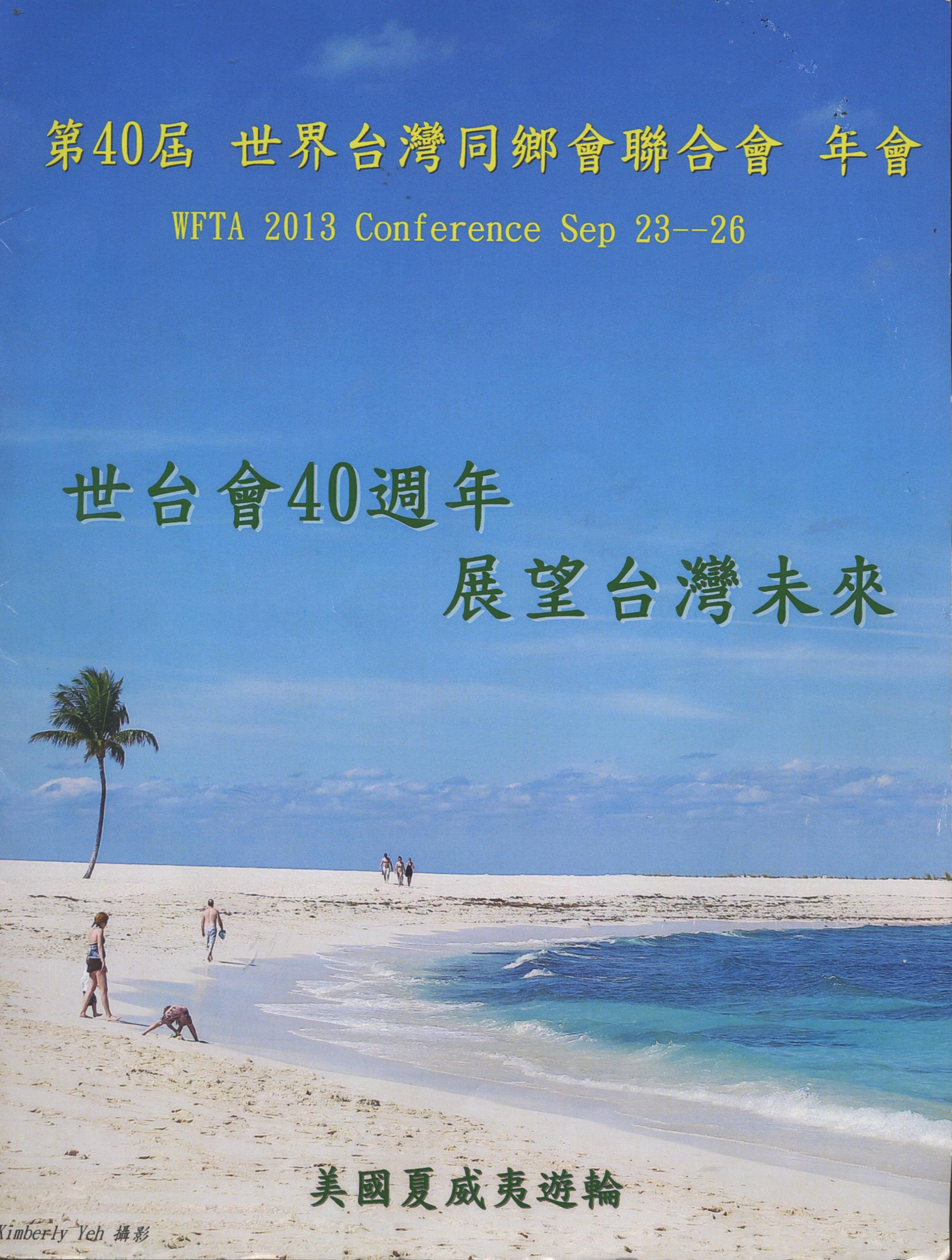 世界台灣同鄉會聯合會