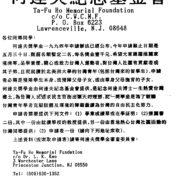 34. Ho Ta-Fu Memorial Foundation Scholarship Awards 何達夫紀念基金會獎學金
