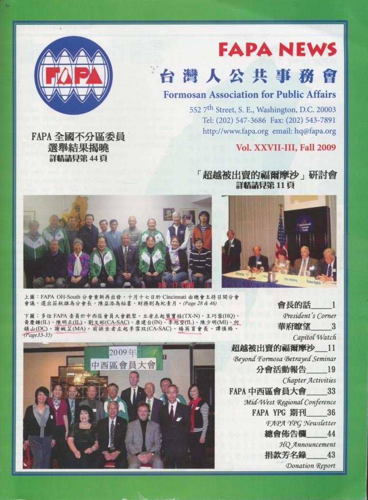 台灣人公共事務會