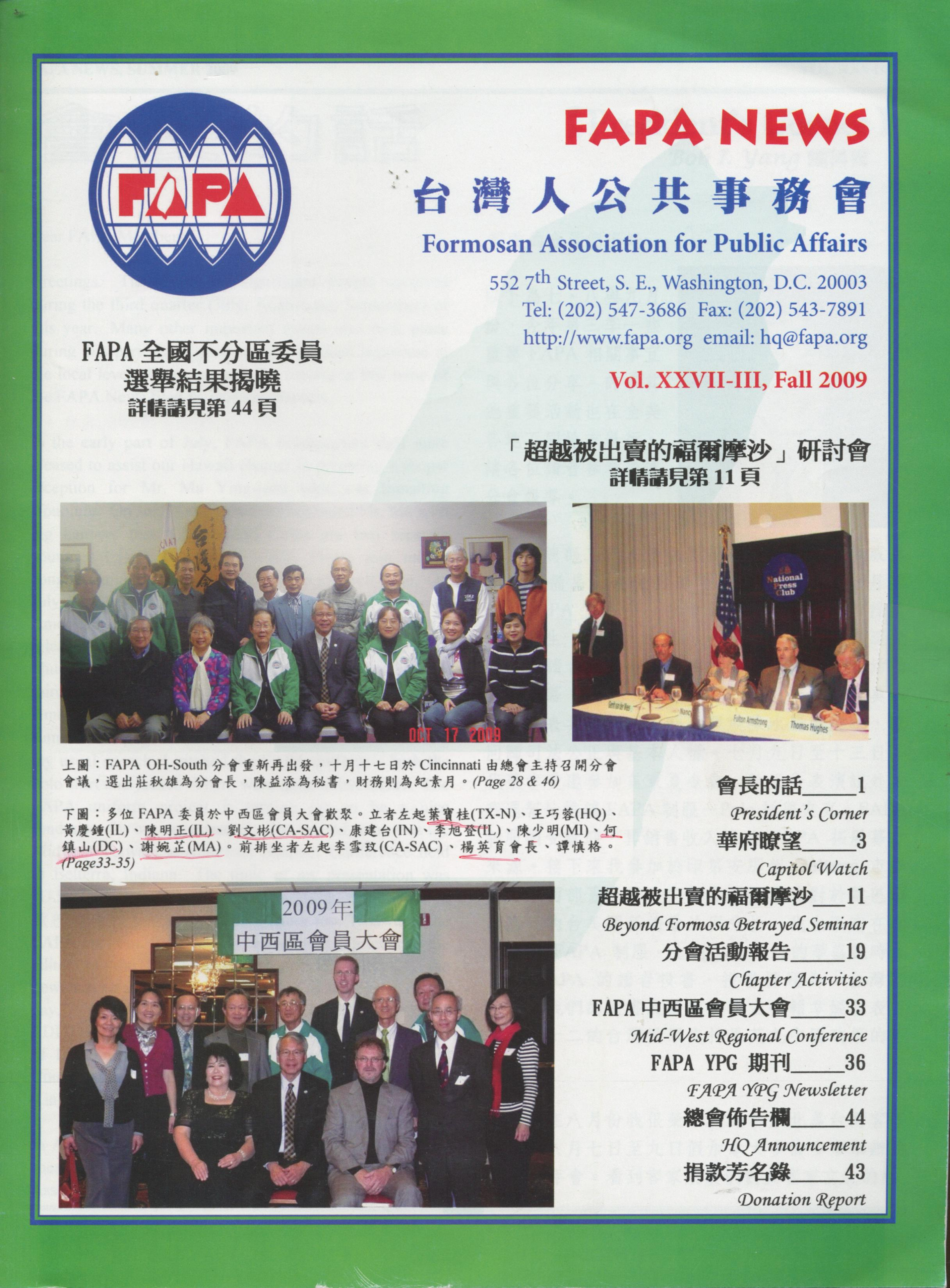 93. 台美團體出版的雜誌封面 The Front Covers of Magazines published by T.A. Organizations/2015/07