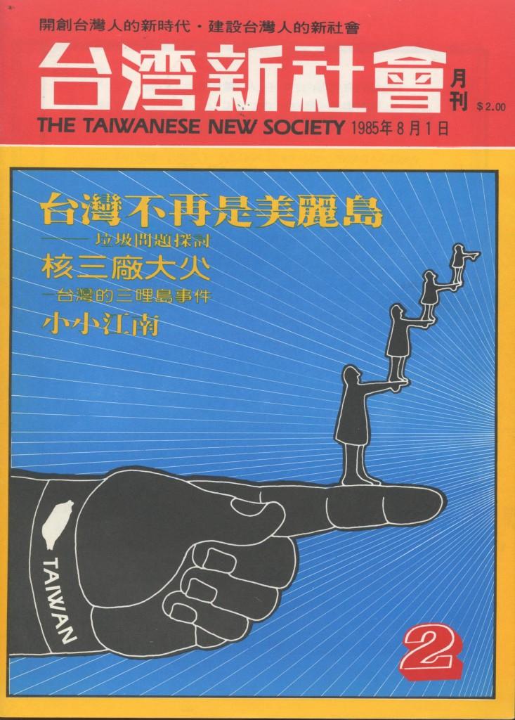 台灣新社會-1
