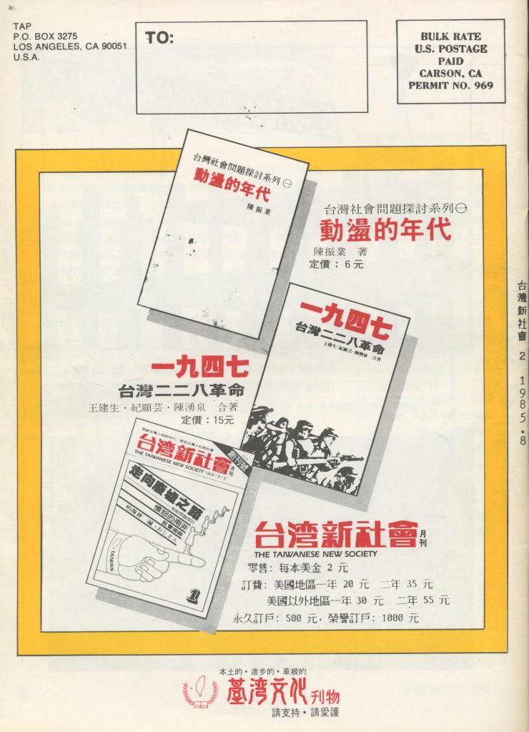 台灣新社會-2