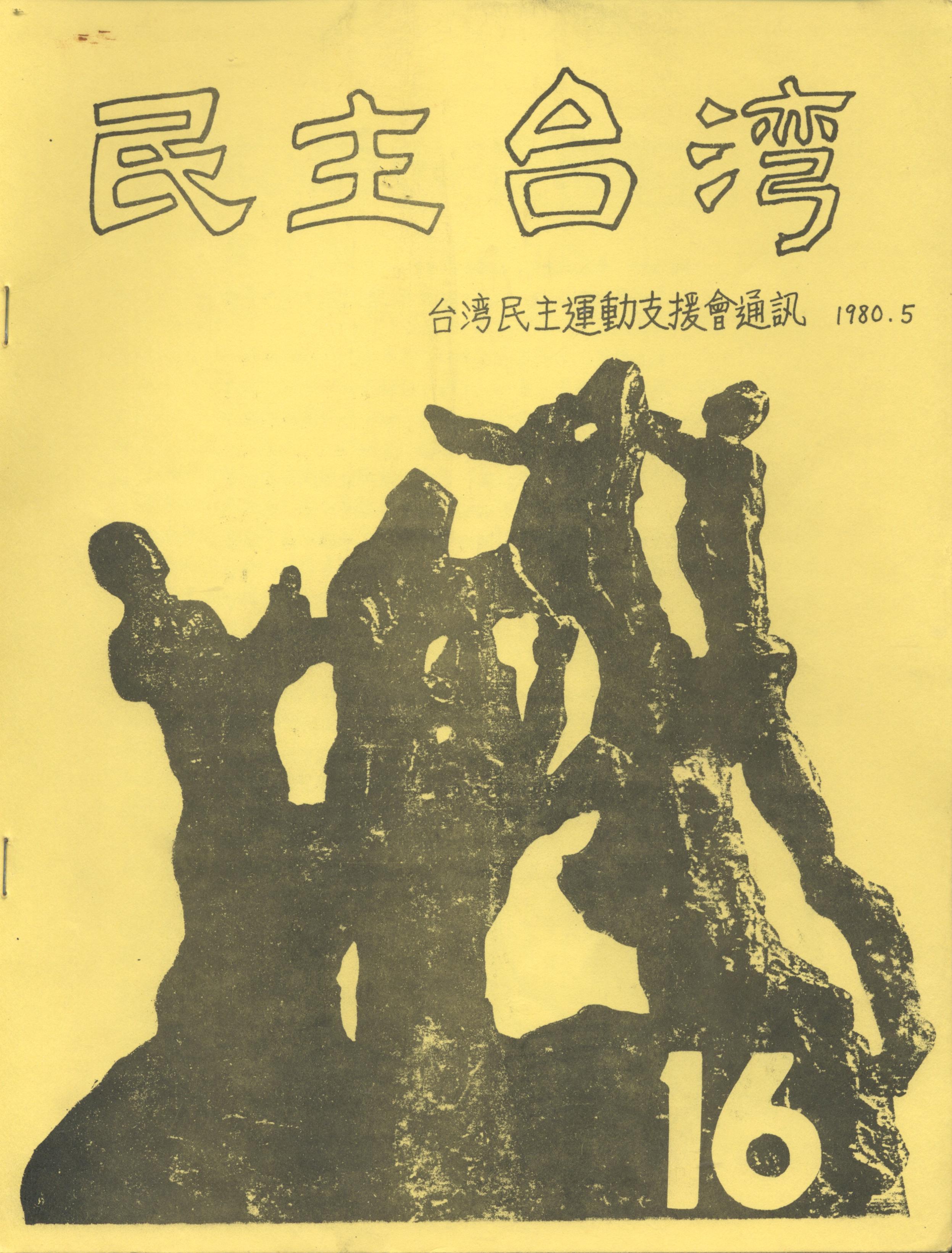 台灣民主運動支援會-1