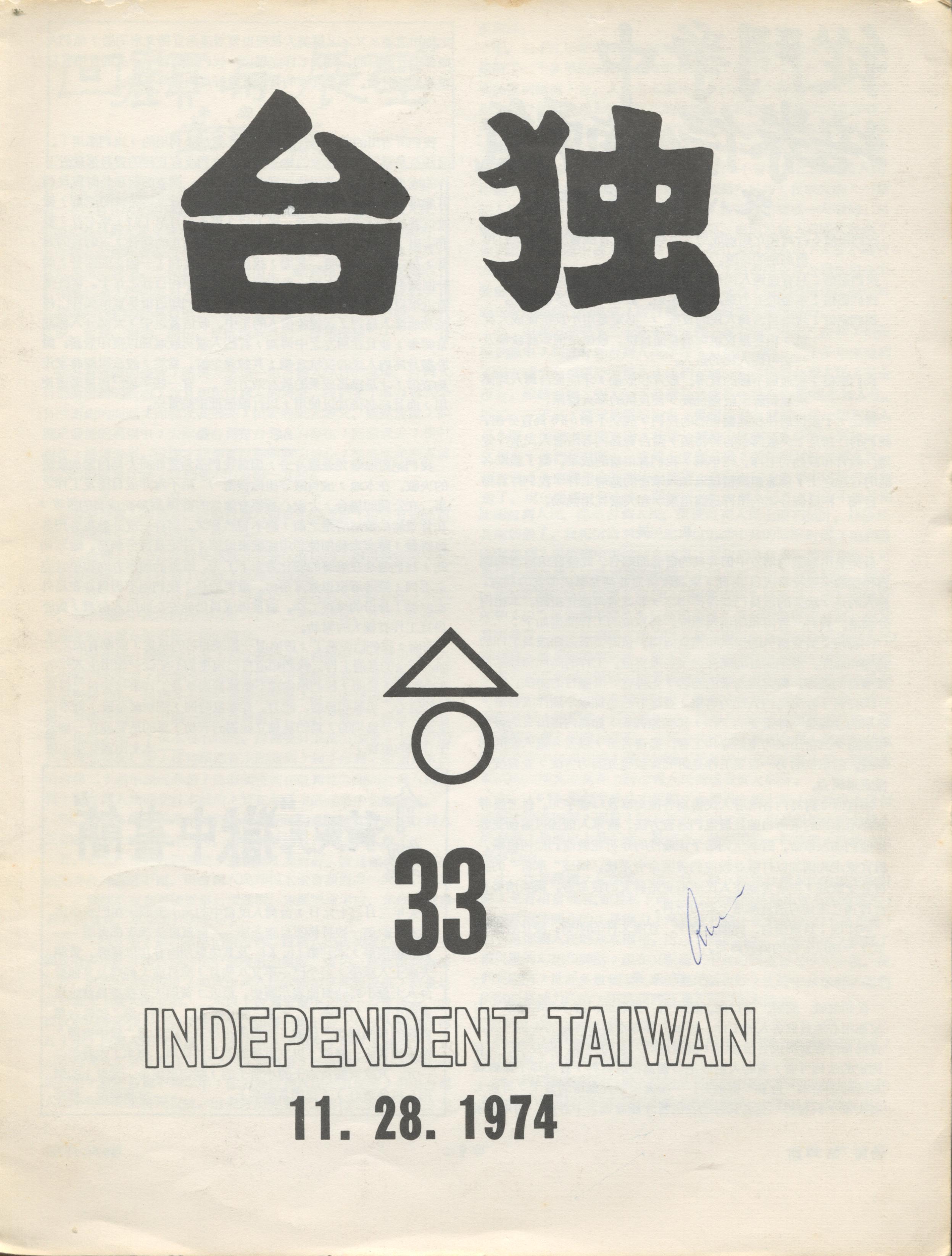 台灣獨立聯盟月刊-1