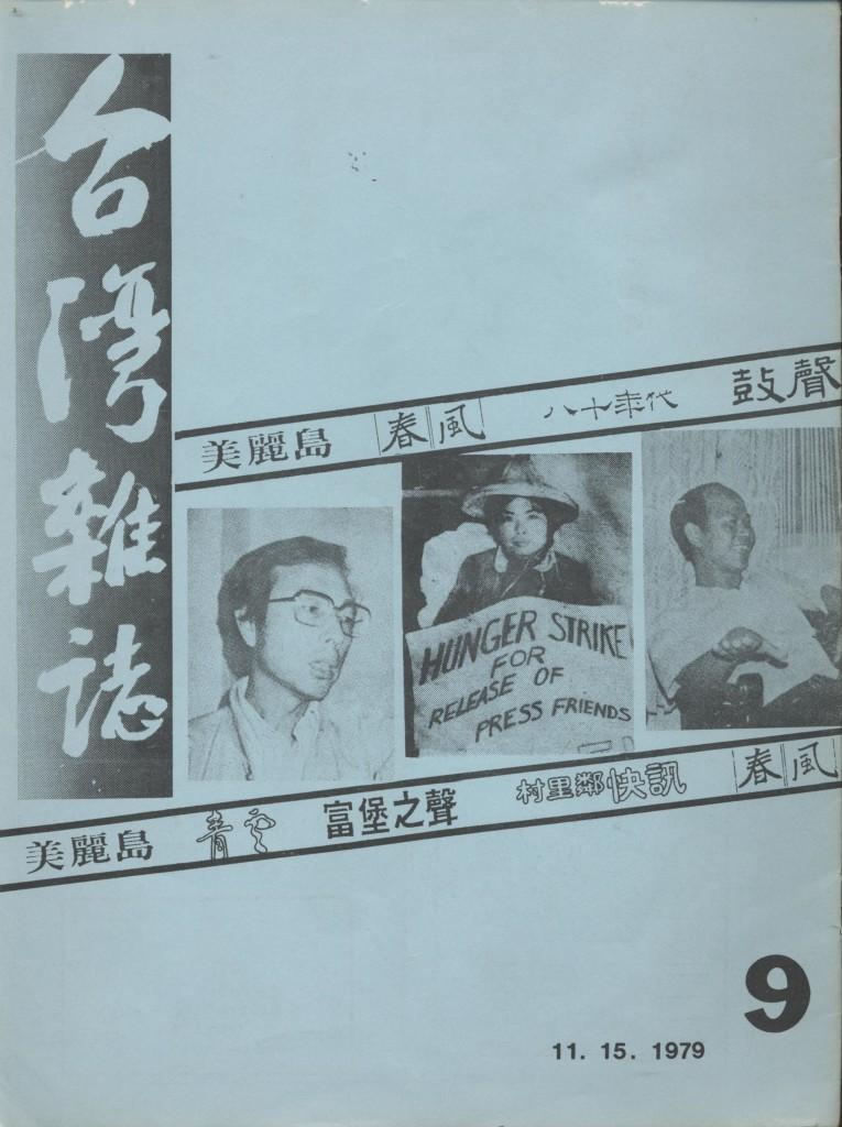 台灣雜誌-1