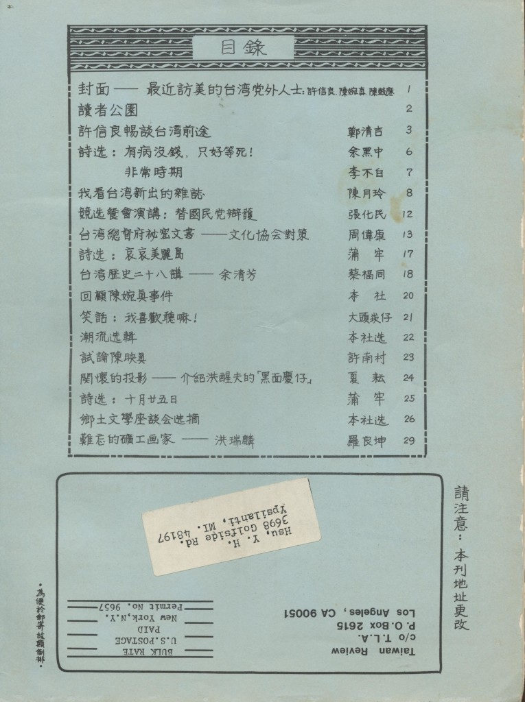 台灣雜誌-2