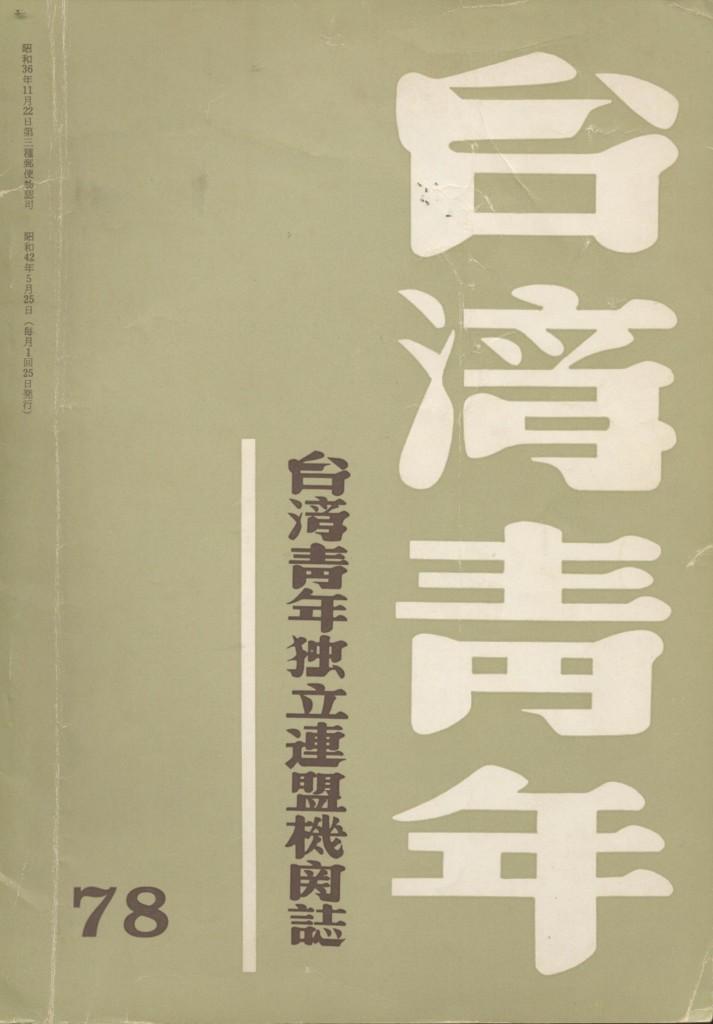 台灣青年獨立聯盟-1