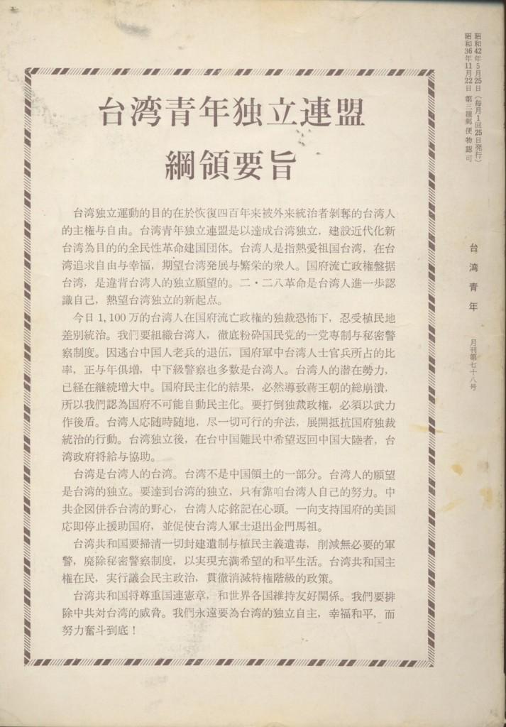 台灣青年獨立聯盟-2