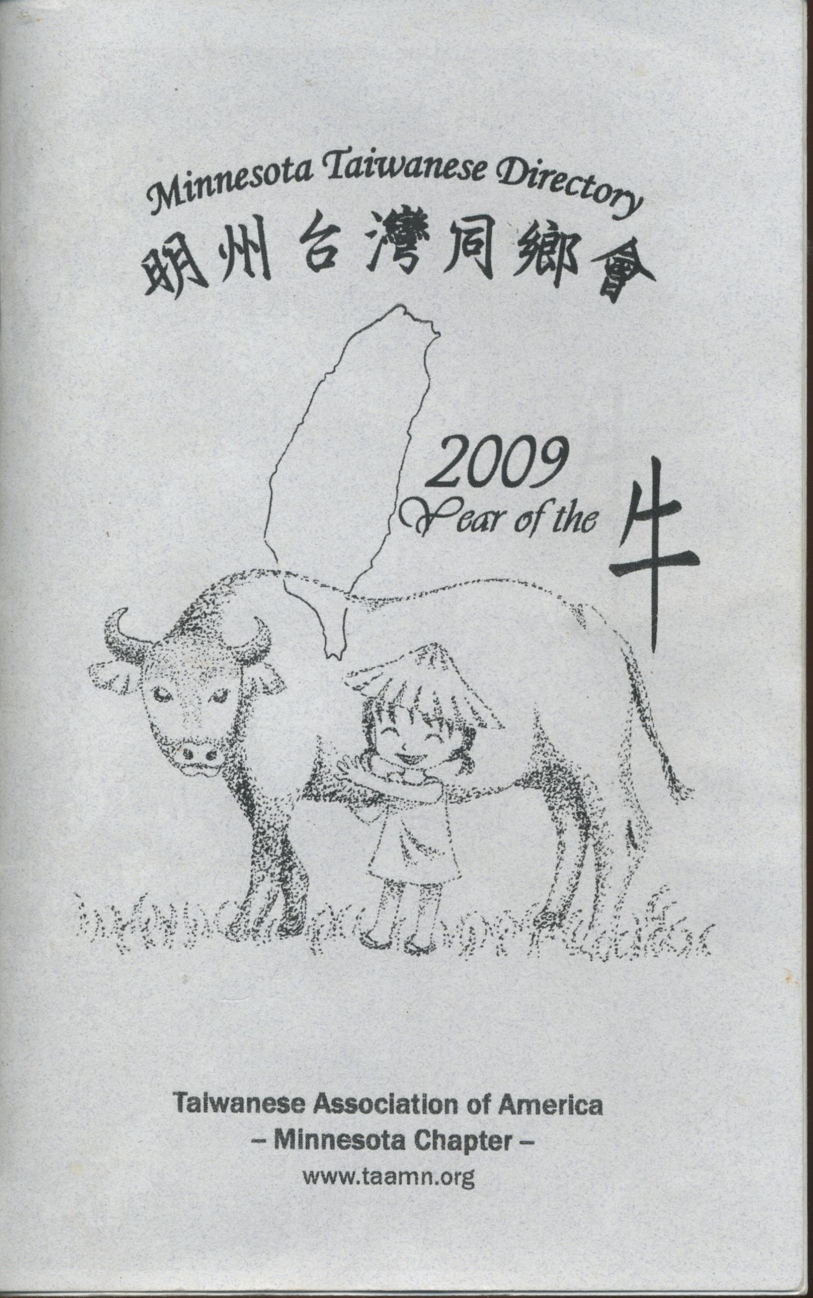 Newsletter of TAAMN 明州台灣同鄉會