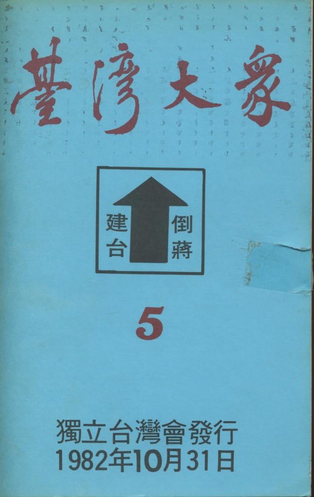 獨立台灣會