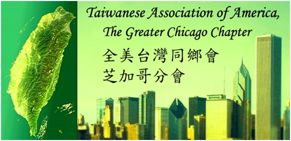 37. Brief History of Taiwanese Association of America Chicago Chapter 芝加哥台灣同鄉會簡介
