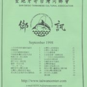 鄉訊 by San Diego Taiwanese Cultural Association 聖地牙哥台灣同鄉會