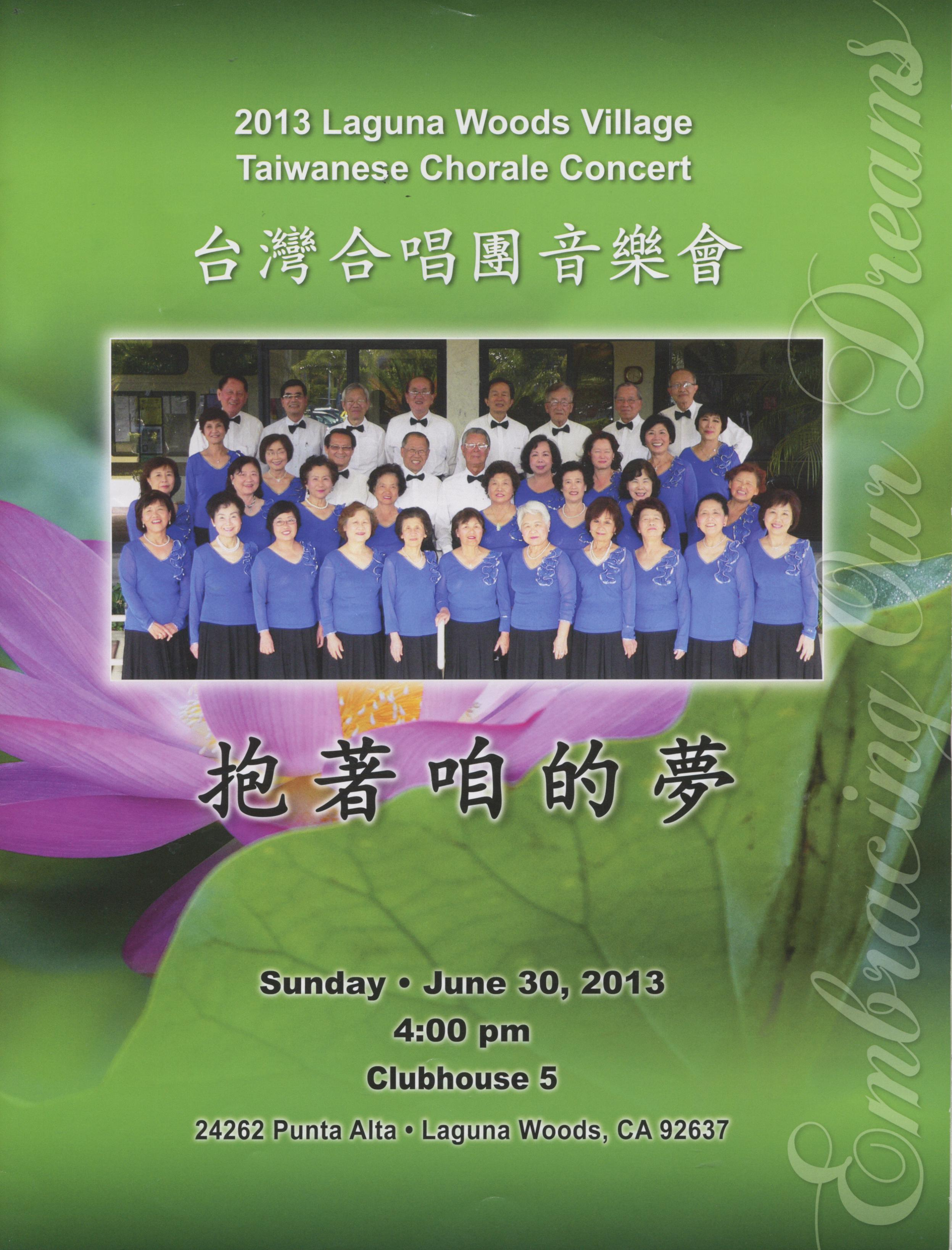 26. 抱著咱的夢(2013 Laguna Woods Village Taiwanese Chorale Concert 台灣合唱團音樂會) by Laguna Woods Village Taiwanese Club, Laguna Woods, CA on 06/30/2013