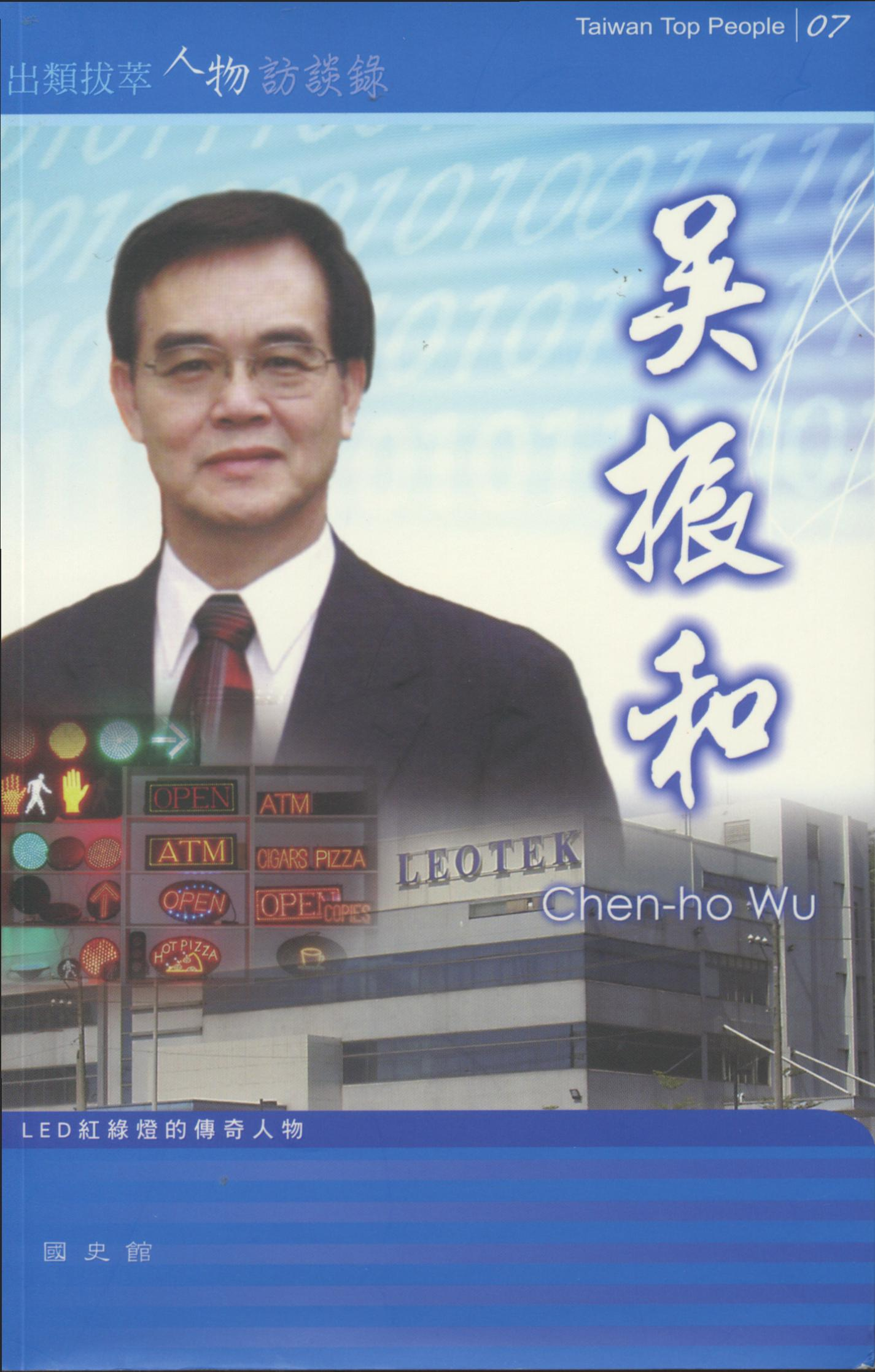 330. Dr. Chen-Ho Wu (吳振和博士) / A Renown Enterprises in LED Street Lighting Products (LED紅綠燈的傳奇人物)