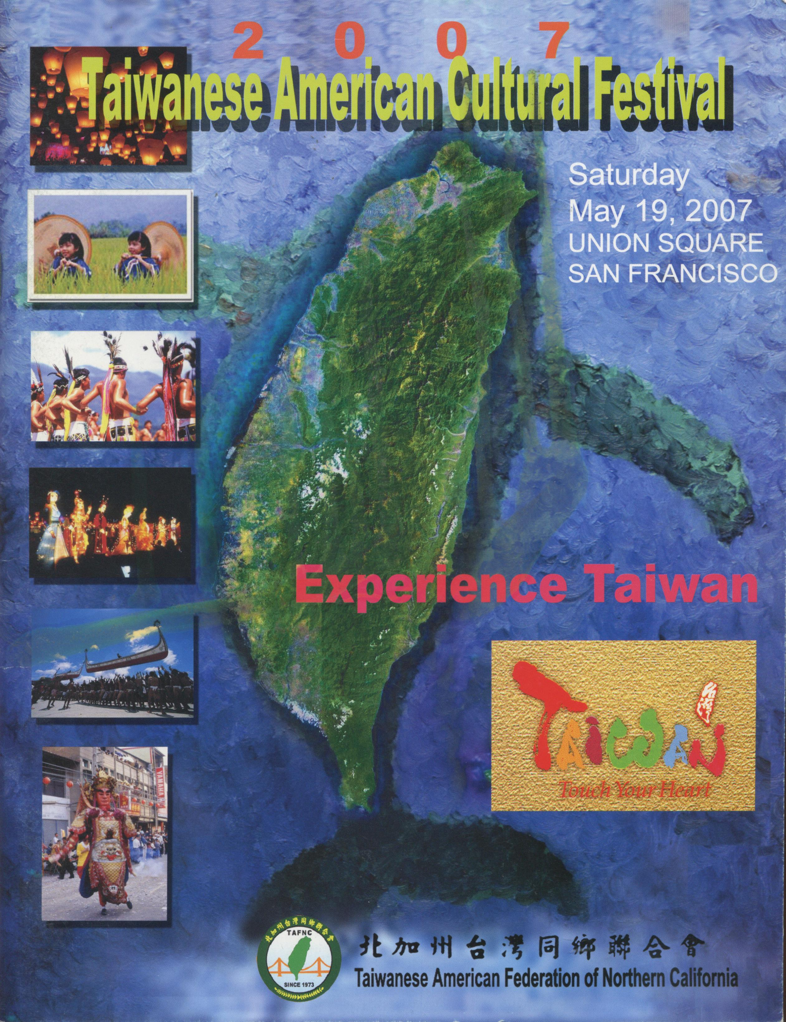 780. 2007 台灣文化節特刊/北加州台灣同鄉聯合會/2007/05/Magazines/雜誌