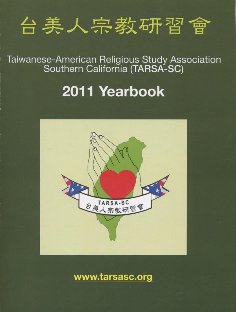 830_台美人宗教研習會2011年刊-1
