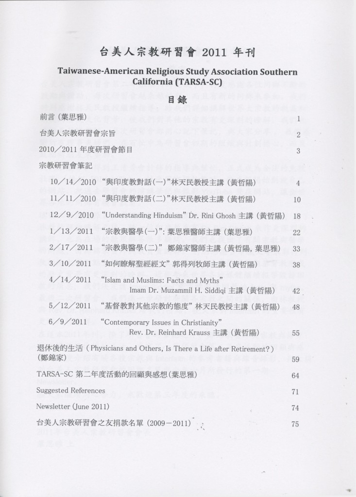 830_台美人宗教研習會2011年刊-2