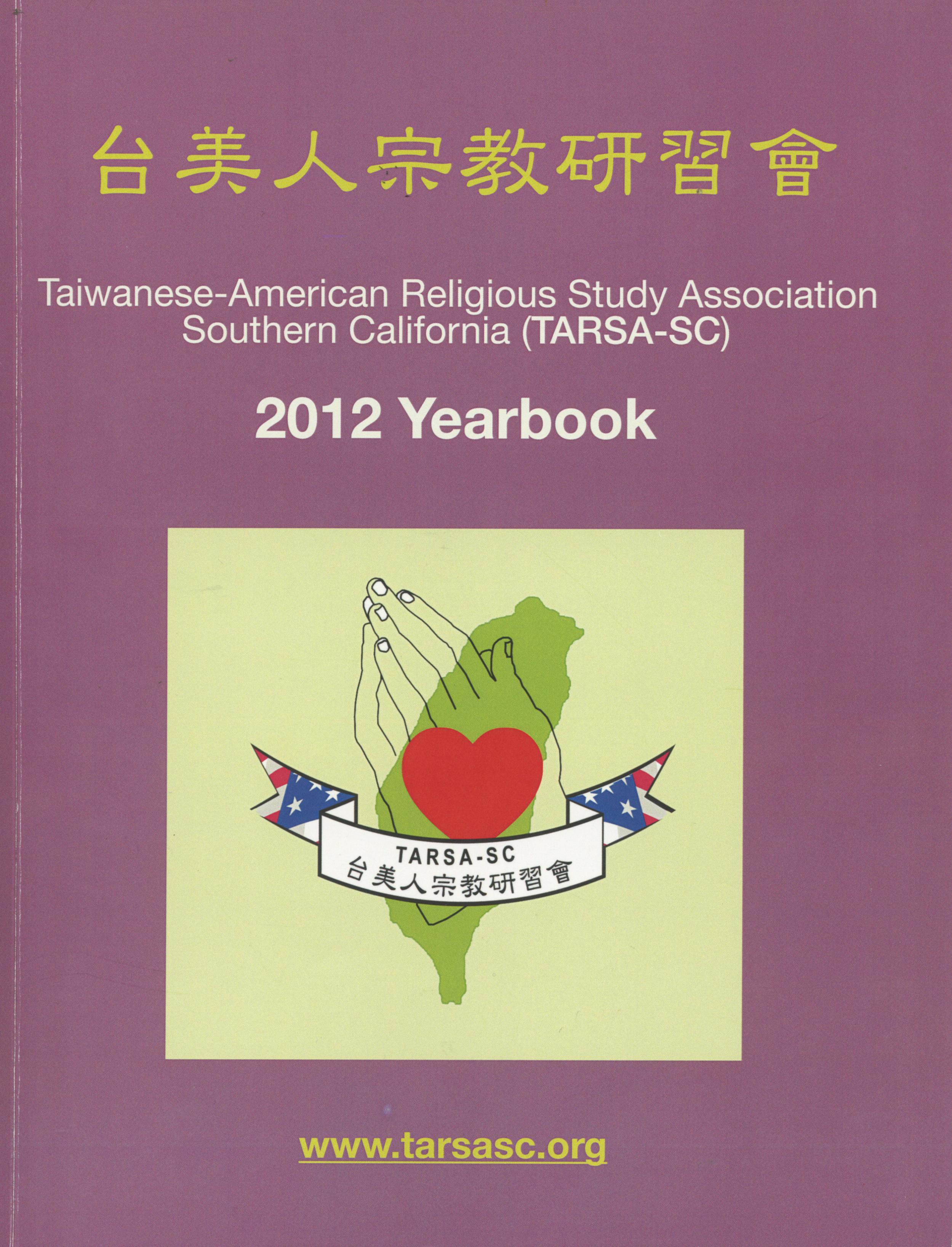 831_台美人宗教研習會2012年刊-1