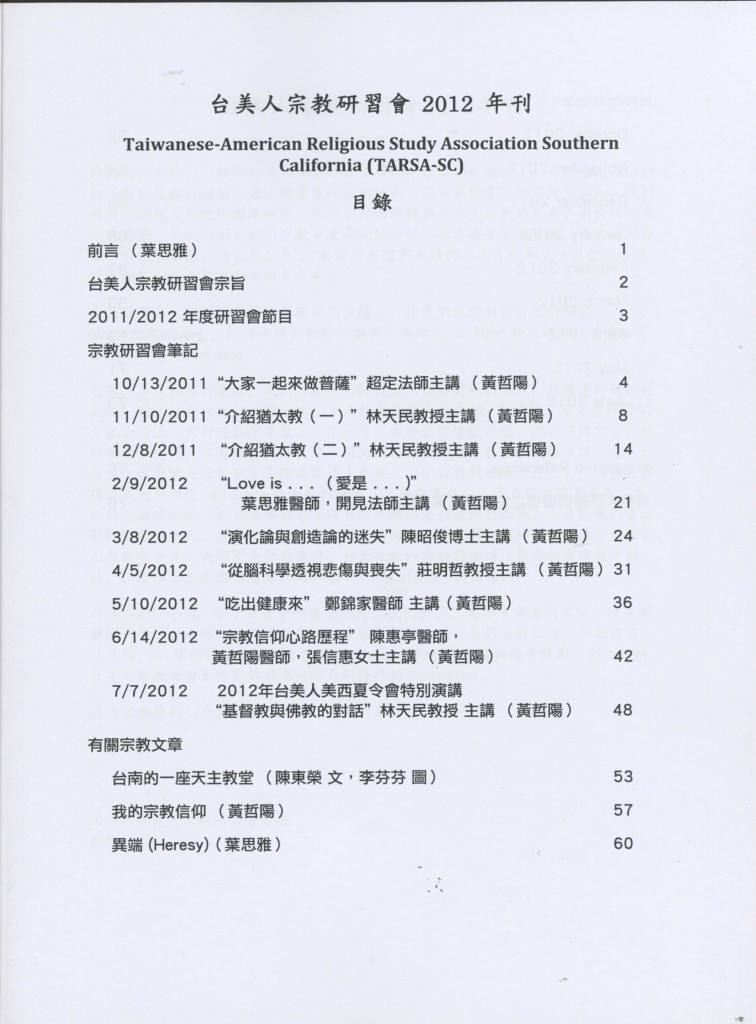 831_台美人宗教研習會2012年刊-2