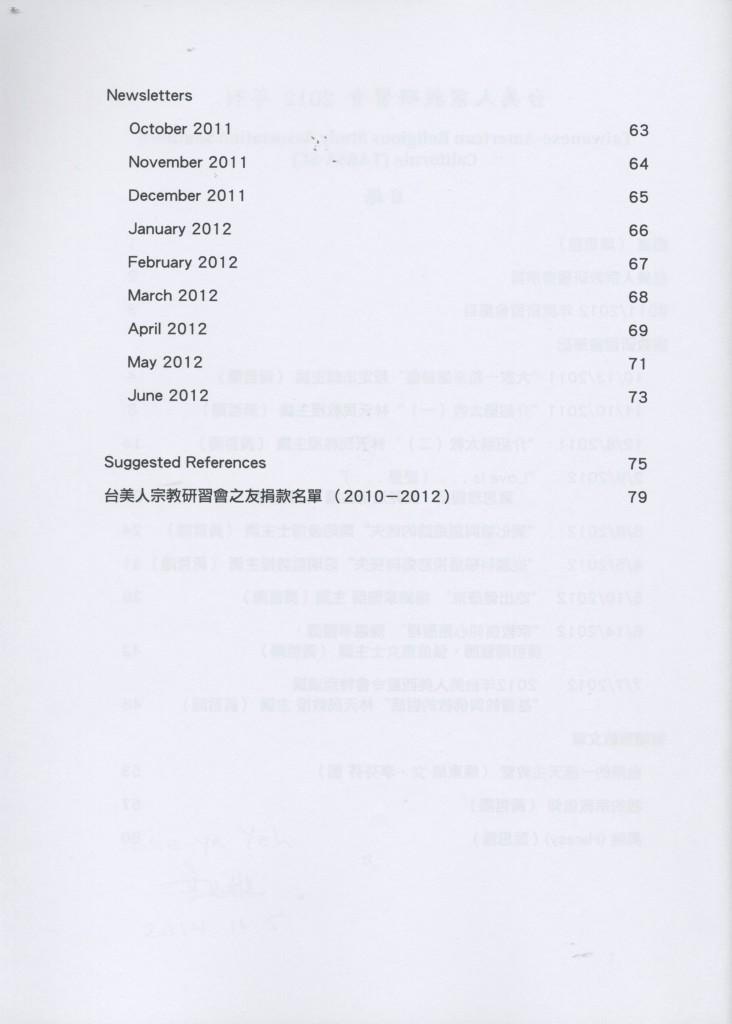 831_台美人宗教研習會2012年刊-3