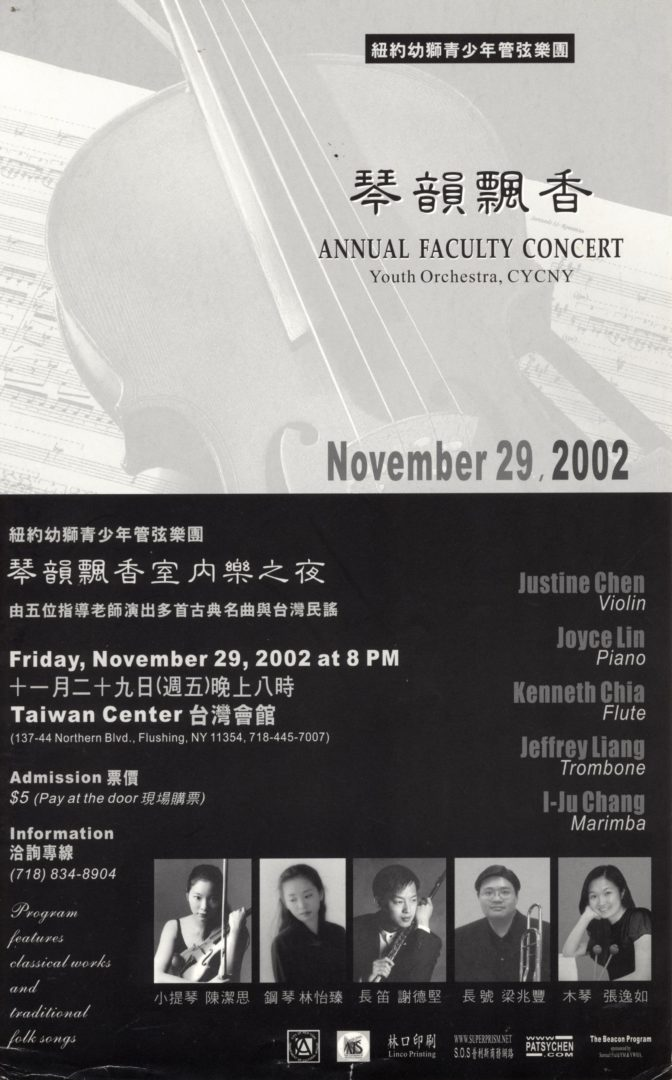Annual Faculty Concert by Youth Orchestra, CYCNY