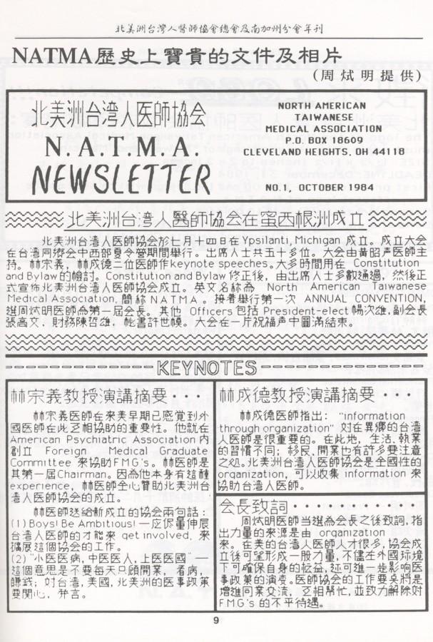 NATMA 歷史上寶貴的文件及相片(2000年刊) - 0001