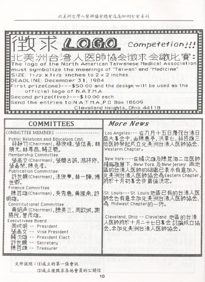 NATMA 歷史上寶貴的文件及相片(2000年刊) - 0002