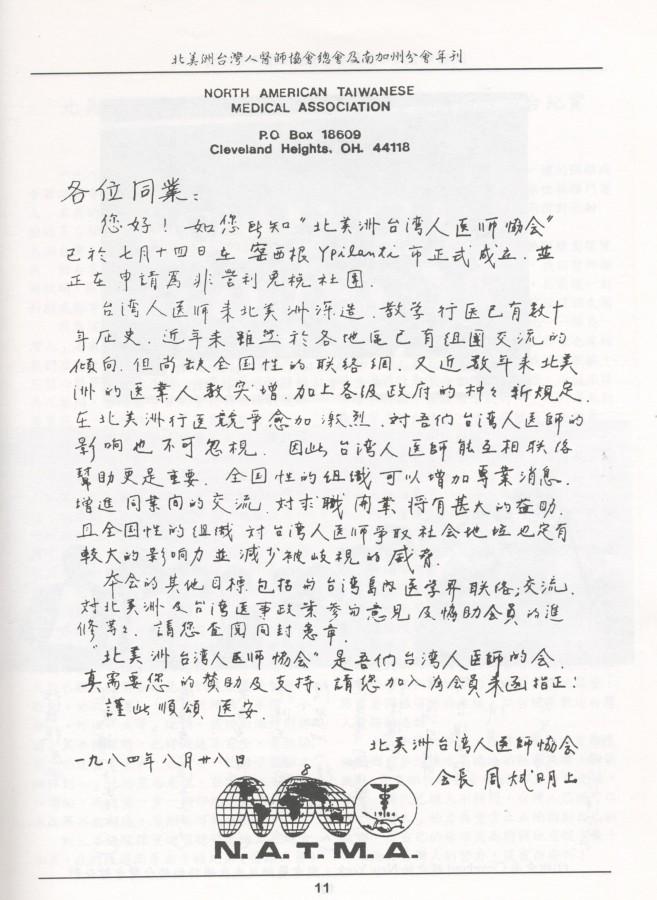 NATMA 歷史上寶貴的文件及相片(2000年刊) - 0003