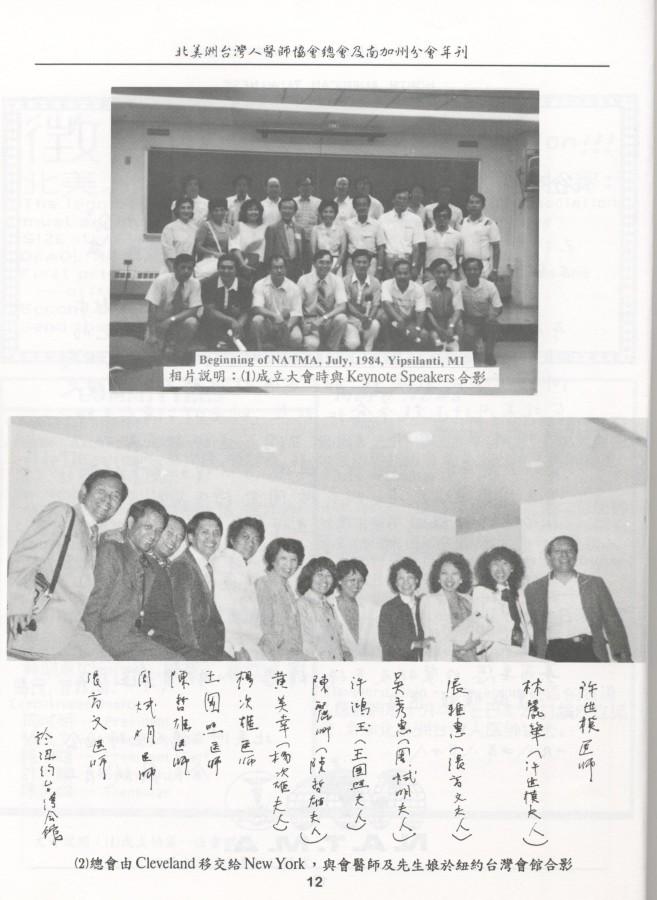 NATMA 歷史上寶貴的文件及相片(2000年刊) - 0004