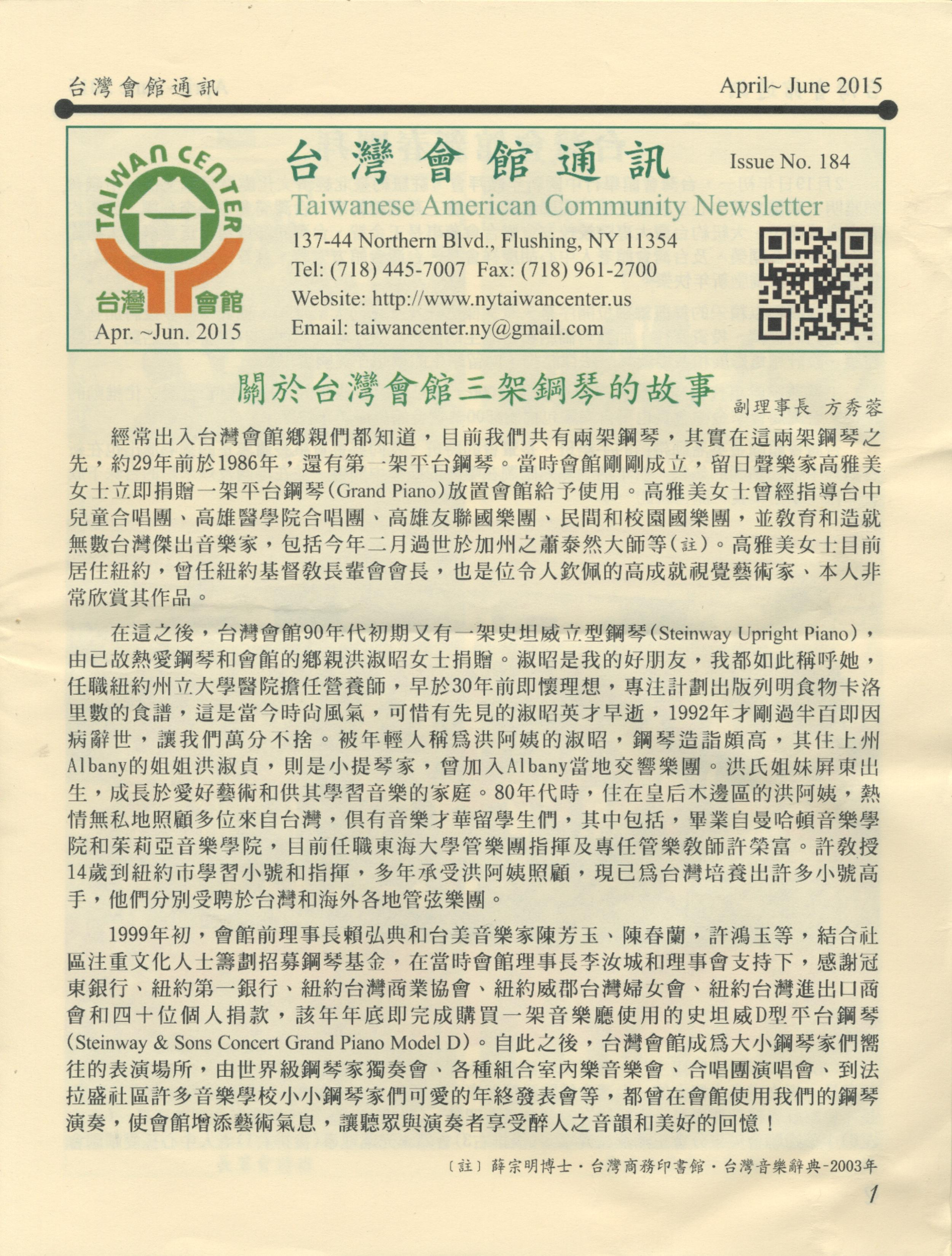 Taiwanese American Community Newsletter by New York Taiwan Center 紐約台灣會館通訊