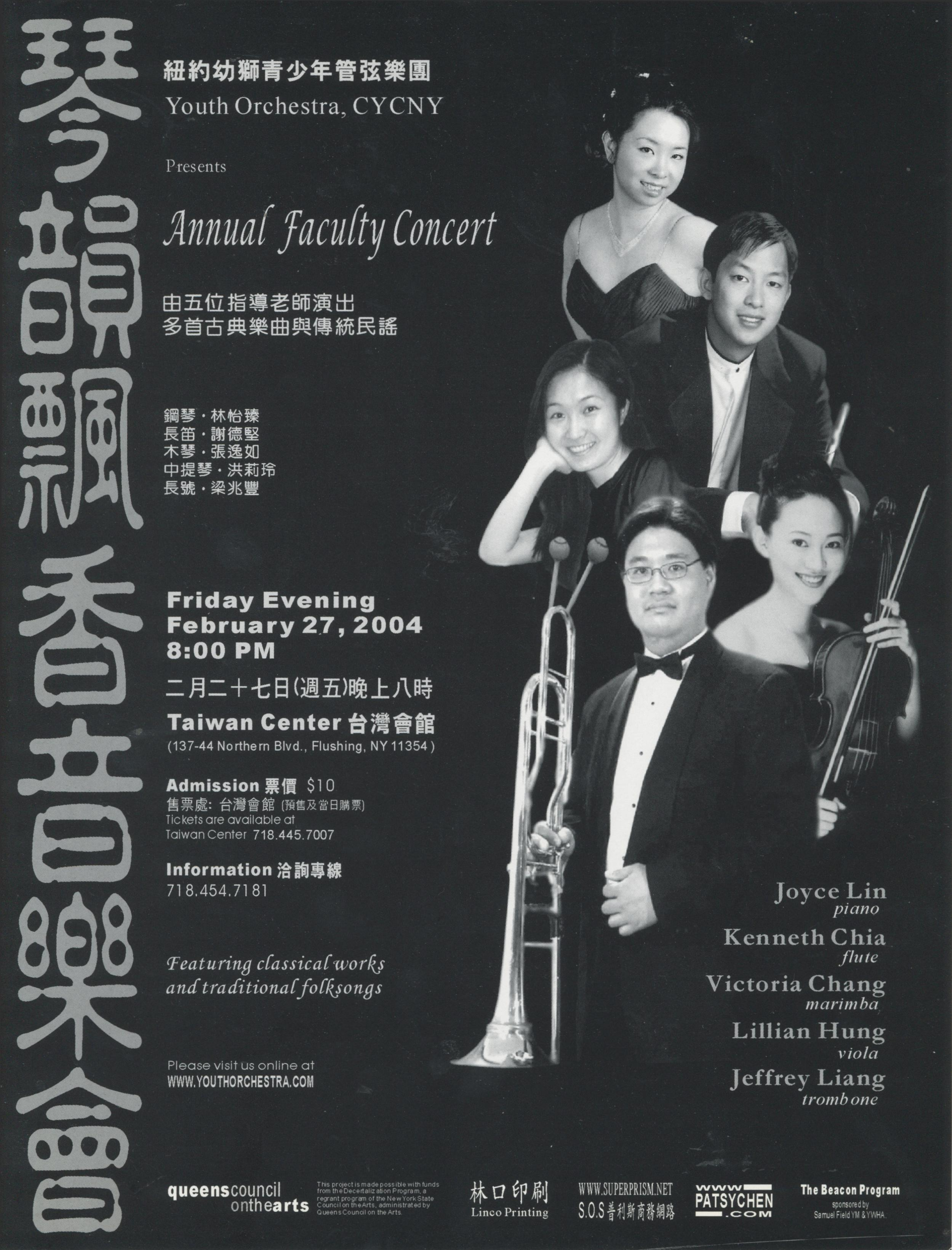 9. Annual Faculty Concert (琴韻飄香音樂會) by Youth Orchestra, CYCNY (紐約幼獅青少年管弦樂團), Flushing, NY on 11/29/2002, 02/27/2004