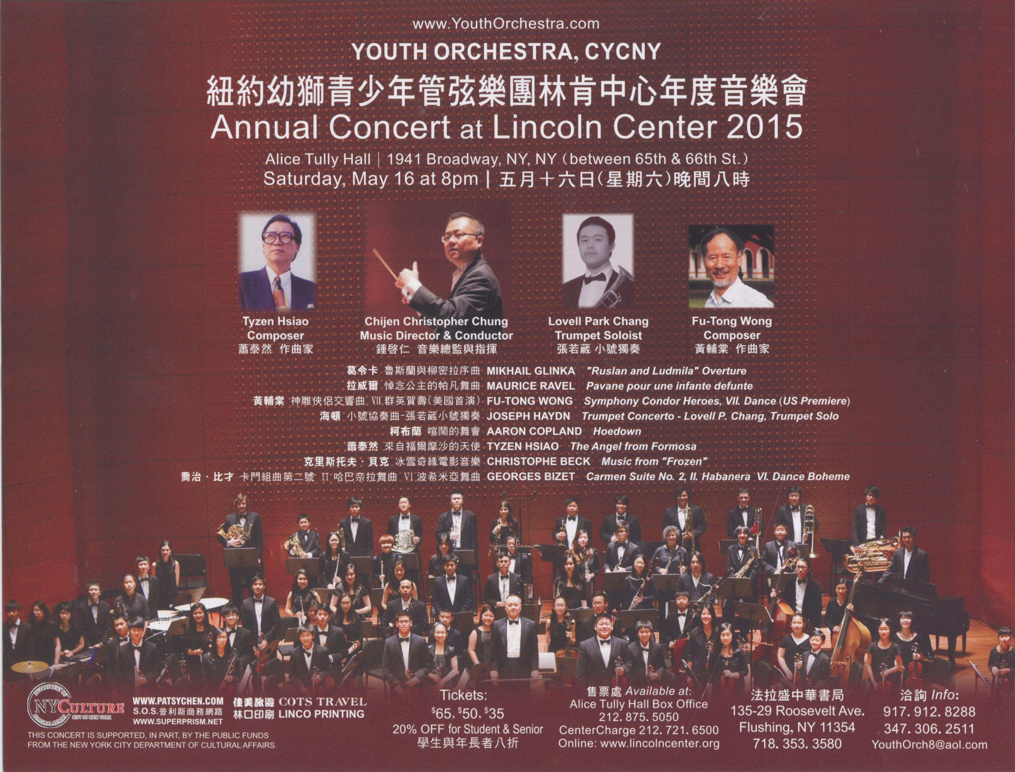 6. Annual Concert at Lincoln Center (林肯中心年度音樂會) by Youth Orchestra, CYCNY (紐約幼獅青少年管弦樂團),  New York, NY on 2004, 2005, 2006, 2008, 2009, 2010, 2011, 2012, 2013, 2014, 2015, 2016, 2017
