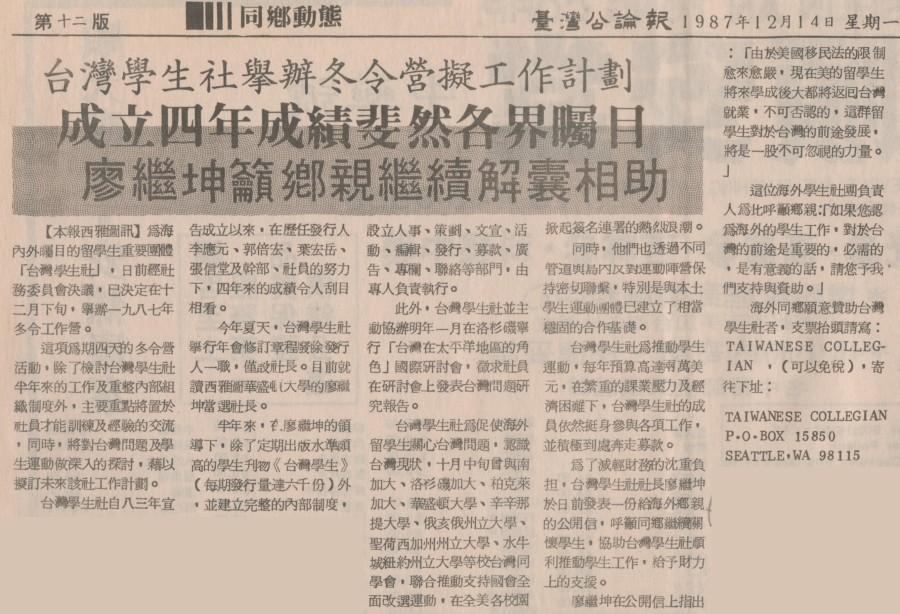 台灣學生社冬令營