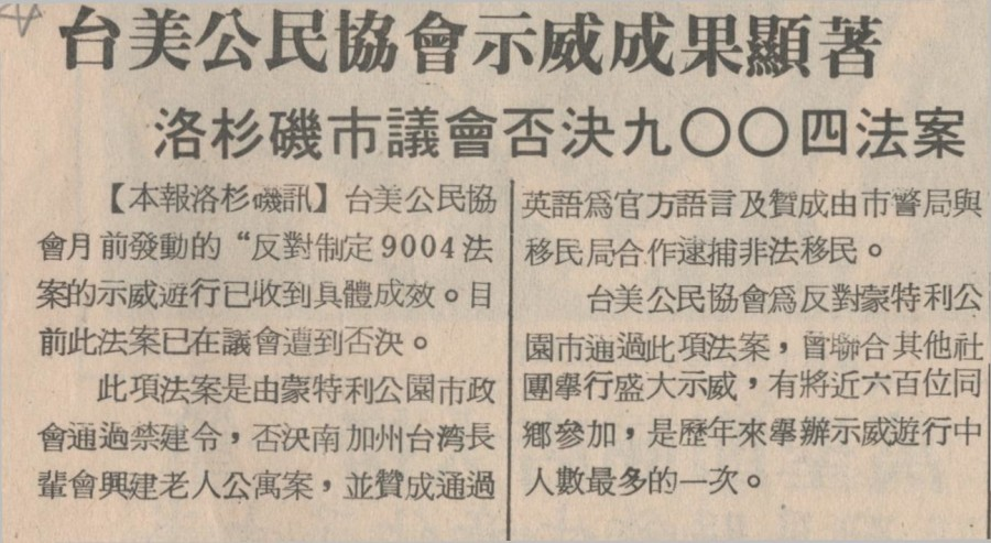 台美公民協會 反對制定9004法案的示威遊行