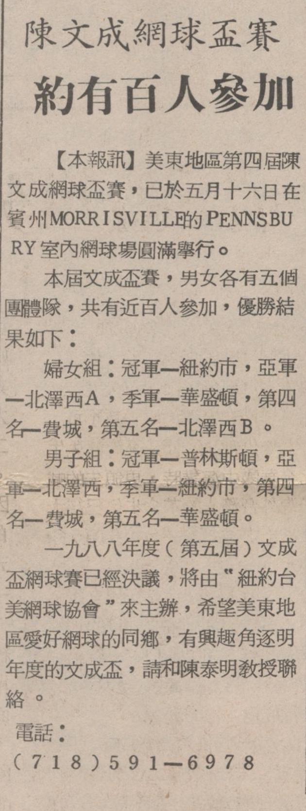 美東地區陳文成網球盃賽 台灣公論報 第五七一期 19870601